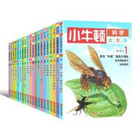 《小牛頓科學大世界第二三輯全集》全套20冊