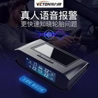 偉力通胎壓監測 太陽能絢爛彩屏 語音內置款T7PRO(酷黑)