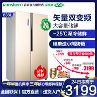 容聲  BCD-636WD11HPA 636升 對開門冰箱 智能矢量變頻 大容量儲鮮 風冷無霜 鈦空金