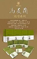 《馮友蘭三松堂全集》Kindle版
