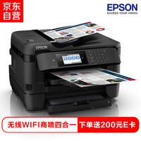 EPSON 愛普生 WF-7728 A4/A3  無線彩色噴墨一體機
