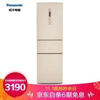 松下(Panasonic)280升三門冰箱 -3℃微凍保鮮 變頻風冷無霜 一鍵速凍 金色 NR-C280WP-NA