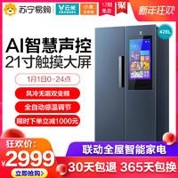 云米BCD-428WMLA 家用對開門雙門冰箱風冷無霜變頻靜音大屏幕智能