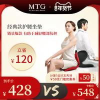 MTG日本 Style花瓣矯姿坐墊
