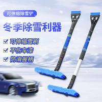 華飾 汽車除雪鏟車載除雪鏟車用除雪鏟冬季除雪刷刮雪板除