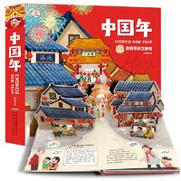 《中國年》立體書 3d節日繪本