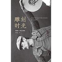 《雕刻時光》 Kindle電子書