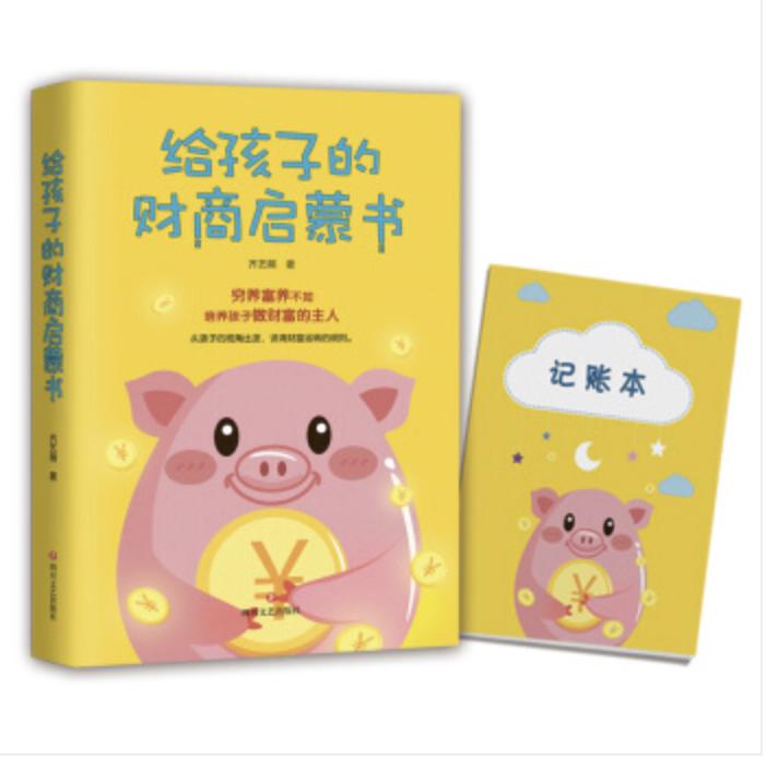 《给孩子的财商启蒙书》