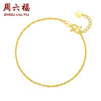 周六福珠寶 女款時尚簡約足金黃金手鏈 AA072175 約1.8g 16+2cm *4件