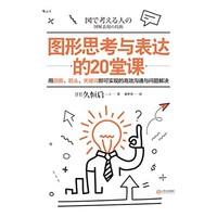 《圖形思考與表達的20堂課》Kindle電子書
