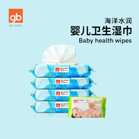 gb好孩子婴儿海洋湿巾新生儿湿纸巾宝宝水润湿巾80P*4