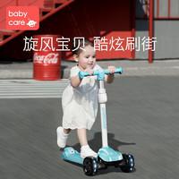 babycare兒童滑板車