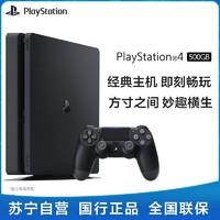 SONY 索尼 PlayStation 4 PS4 slim 500GB 黑色 主機國行家用游戲機