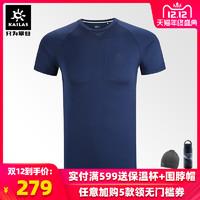 Kailas 凱樂石 戶外運動男款風翼飛織跑山功能T恤 KG710476