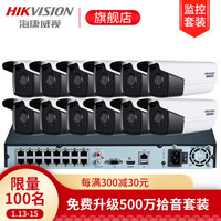 HIKVISION ??低?監控套裝