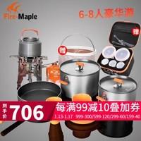 火楓(FIRE-MAPLE) 火楓便攜自駕游套裝包戶外野營氣爐磐石泰坦盛宴121光芒茶壺