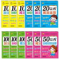 12冊《100以內加減法》小學生口算題卡