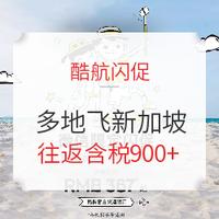 微信專享 : 酷航閃促!全國多地-新加坡/澳洲機票