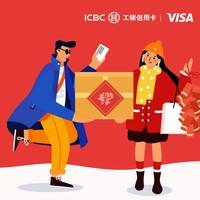 值友專享 : 工銀Visa信用卡 2020年新春熱門目的地指南