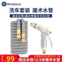 美國西屋 洗車高壓水槍噴頭 3倍伸縮水管軟管套裝 VCX-3502