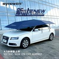 邁牛 第三代全自動汽車遮陽傘智能防曬傘遮陽棚車衣