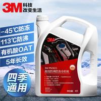 3M PN3023-45°防凍液高效冷卻防銹防凍液升級有機酸OAT配方紅色4升 *3件