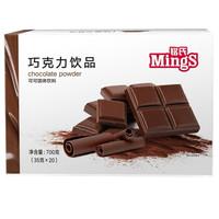 銘氏Mings 熱巧克力 牛奶巧克力粉35g*20條 沖飲品 速溶可可粉 朱古力袋裝奶茶粉 *5件