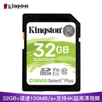 Kingston 金士顿 Canvas Select Plus SDHC UHS-I U1 SD存储卡 32GB
