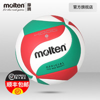 摩騰官方 molten摩騰排球4000軟式5號PU室內室外通用4號兒童排球