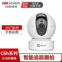 ??低?螢石 C6H wifi全景監控攝像頭
