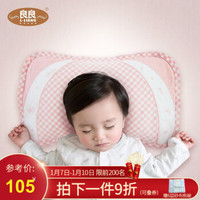 良良(liangliang) 水洗透氣兒童枕 *2件
