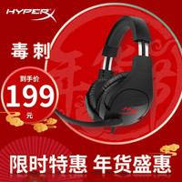 金士頓(Kingston) HyperX 毒刺 專業FPS 絕地求生吃雞CSGO 電競耳機游戲耳機 毒刺耳機