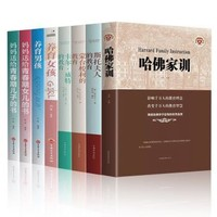 全8冊 蒙臺梭利 哈佛家訓 卡爾威特 教育男孩女孩 斯托夫人 家庭育兒早教全書 全8冊