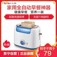 小熊多士爐 DSL-601 家用全自動雙面烘烤早餐機吐司機 韓式風外殼2個面包槽 電熱管加熱斷電記憶烤面包機 *3件