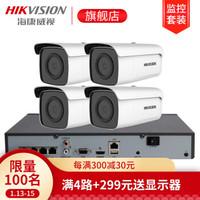HIKVISION ??低?3T86WD-I3 攝像頭網絡監控設備套裝 4路+3T監控硬盤 *3件
