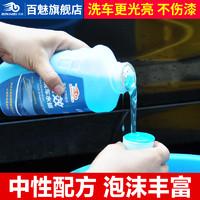 汽車洗車液水蠟黑車白車專用泡沫鍍膜強力去污上光去樹油蟲膠樹脂