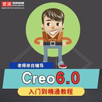 Creo6.0視頻教程 入門精通實例建模裝配曲面動畫鈑金自學在線課程