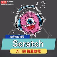 scratch視頻教程 少兒趣味編程2.0小學生3.0人工智能教學在線課程