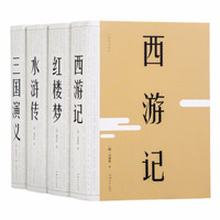 《中國古典四大名著》全4冊 裸脊精裝