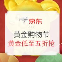 促銷活動 : 黃金購物節 年貨狂歡 火熱來襲