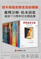 《推理宗師·松本清張誕辰110周年紀念精選集》Kindle電子書
