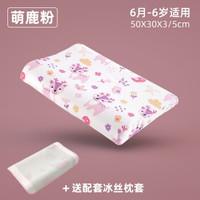 泰國天然兒童乳膠枕頭 萌鹿粉+送夏用枕套 *2件