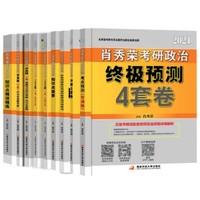 新書預售 : 《肖秀榮2021考研全家桶》全10冊