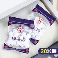 防霉防蛀樟腦丸衛生球 20袋