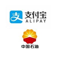 移動專享 : 支付寶 X 中國石油 加油卡充值福利
