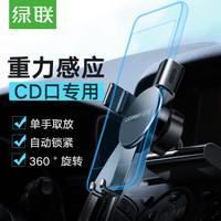 綠聯 車載金屬重力手機支架 汽車CD口手機導航支架 *3件