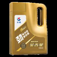 長城長城金吉星SN 10W-40 汽油機油 汽車 潤滑油 礦物型 3.5kg 汽車用品 *2件