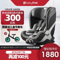 寶貝第一(babyfirst)新品耀至 寶寶兒童安全座椅汽車用9月-12歲ISOFIX接口 北極灰