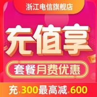 浙江電信全省手機充值享最高充300月費減600具體以號碼測試后為準