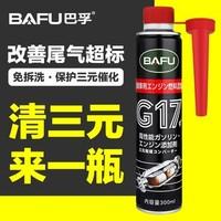 巴孚G17 三元催化清潔劑清洗劑燃油寶汽油添加劑除積碳清洗油路減少尾氣